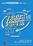 loop_2.jpg